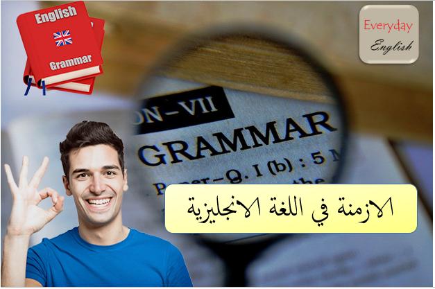 الازمنة في اللغة الانجليزية