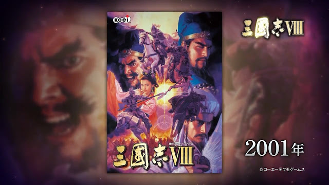 Romance of the Three Kingdoms VIII (2001)