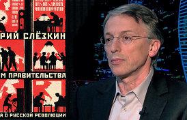 Монументальная книга «Дом Правительства. Сага о русской революции»
