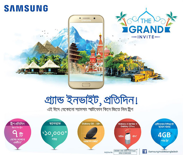 Samsung Eid Offer || Special trip or cashback offer with purches Samsung Smartphone