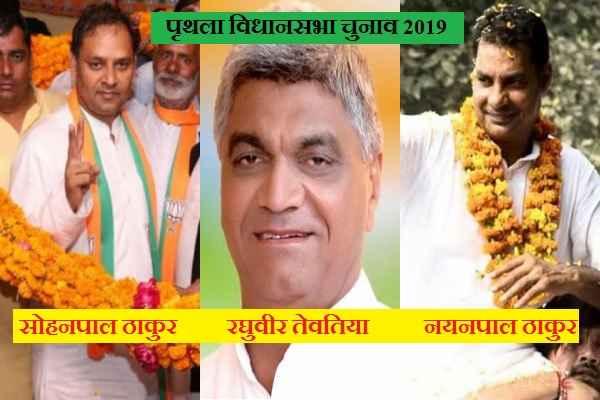 prithla-vidhansabha-sohanpal-chhokar-raghubir-tewatia-nayanpal-rawat