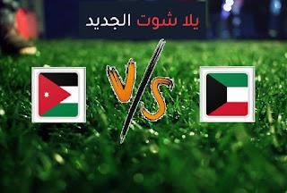 نتيجة مباراة الكويت والأردن اليوم الجمعة 11-06-2021 تصفيات آسيا المؤهلة لكأس العالم 2022