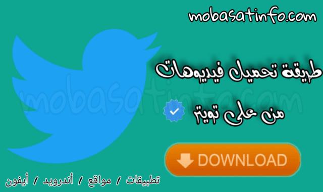 تحميل الفيديو من تويتر