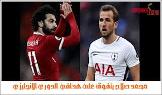 محمد صلاح يتفوق على هدافي الدوري الانجليزي