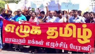 Ezhuka Tamil 2016 – Tamil Eelam