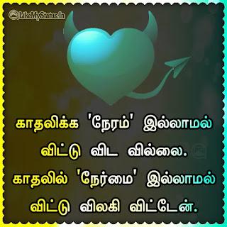 Fake love tamil quote