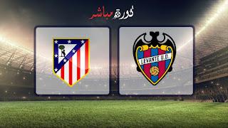 مشاهدة مباراة ليفانتي واتليتكو مدريد بث مباشر 18-05-2019 الدوري الاسباني