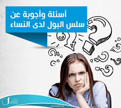 f792c9313 مشكلة السلس البولى عند السيدات من المشاكل التى تزعج الكثيرات وتحيرهن في  اداء الصلاة والوضوء وتسبب الاحراج اثناء المعاشرة الزوجية.