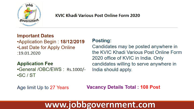 KVIC Khadi Various Post Online Form 2020