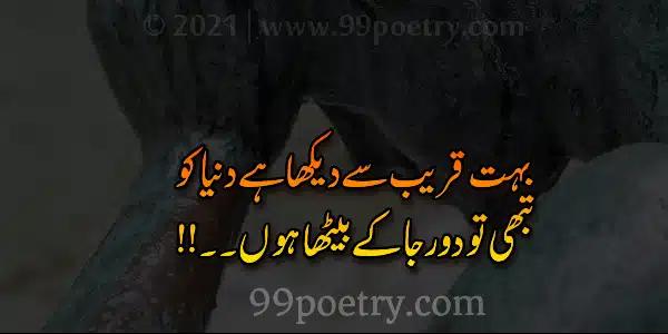 Bohat Qareeb Se Dekha Hai Duniya Ko-Ishq sad poetry