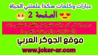 عبارات وخواطر هكذا علمتني الحياة الصفحة 2 منشورات وستاتيات وكلمات جديدة مكتوبة - موقع الجوكر العربي