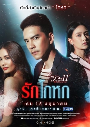 Club Friday The Series Season 11: Ruk Kohok Thai Drama Tv series