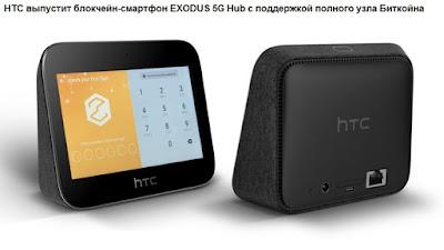 HTC выпустит блокчейн-смартфон EXODUS 5G Hub с поддержкой полного узла Биткойна