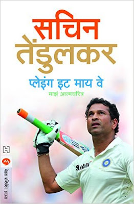 Download Free Playing It My Way: My Autobiography (MARATHI) by Sachin Tendulkar Book PDF