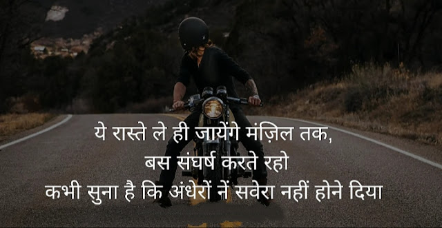 Inspiration motivation Quotes in Hindi