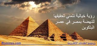 نهضة مصر بالبتكوين
