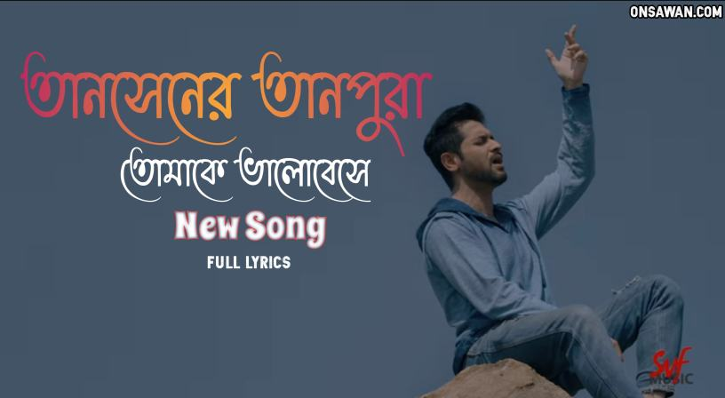 Tomake Bhalobeshe Lyrics Piu Mukherjee, Tansener Tanpura