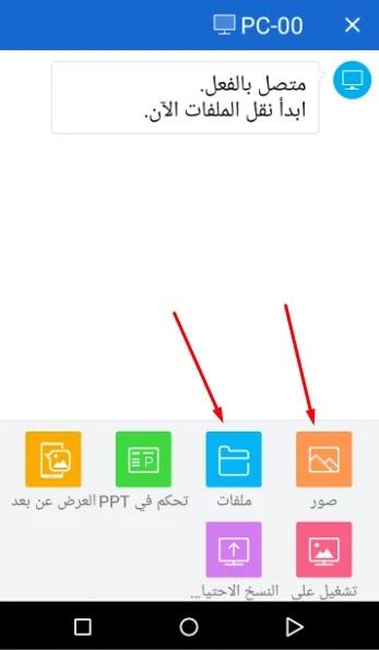 نقل الملفات عبر برنامج شير ات للكمبيوتر من الهاتف