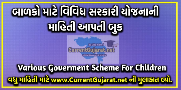 Balako Mate Ni Vividh Sarkari Yojana Pdf   Various Government Scheme For Children
