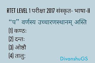 रीट लेवल प्रथम 2017 संस्कृत भाषा - II