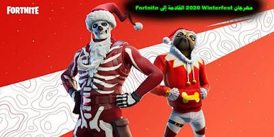 مهرجانات Winterfest 2021 القادمة إلى Fortnite