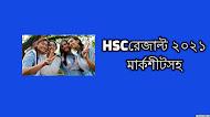 এইচএসসি রেজাল্ট 2021মার্কশিট সহ | Hsc result With Marsheet 2021