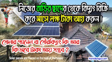 সোলার প্যানেল Benefits of rooftop solar panels in India