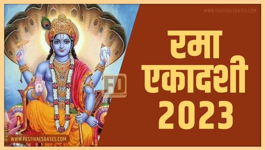 2023 रमा एकादशी तारीख व समय भारतीय समय अनुसार
