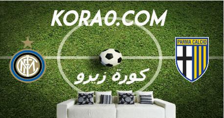 مشاهدة مباراة انتر ميلان وبارما بث مباشر اليوم 28-6-2020 الدوري الإيطالي