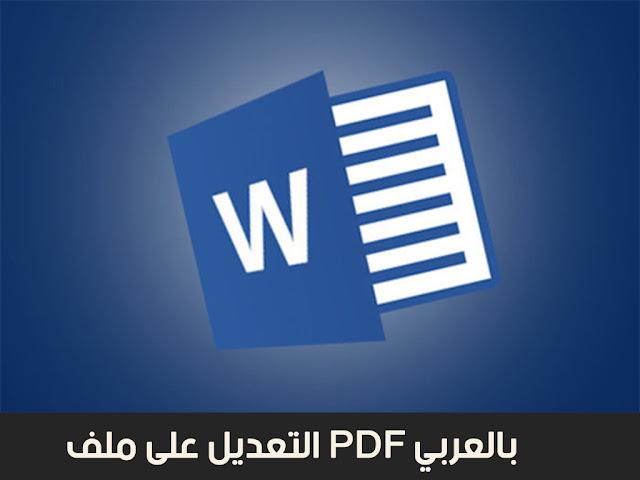التعديل على ملف pdf بالعربي (حذف واضافة نص) والمزيد المزيد 2019