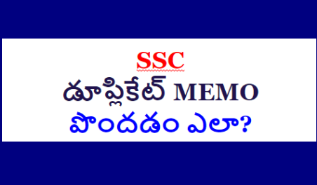 SSC డూప్లికేట్ MEMO పొందడం ఎలా/2019/06/how-to-get-ssc-10th-class-duplicate-memo.html