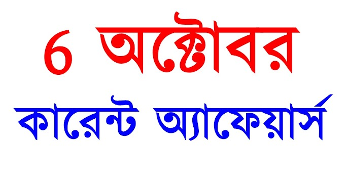 6 October Bengali Current Affairs