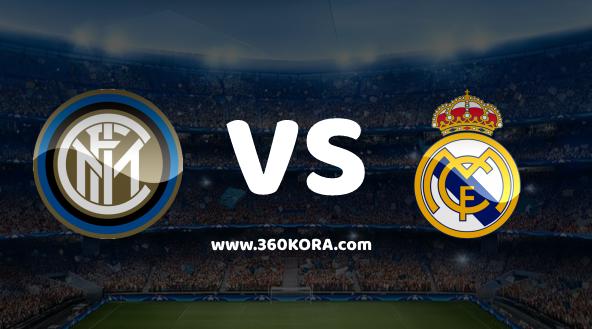مشاهدة مباراة ريال مدريد وإنتر ميلان بث مباشر