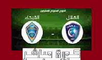 ملعب ومعلق مبارة الهلال والفيحاء بدوري كأس الامير محمد بن سلمان وتوقيت المبارة