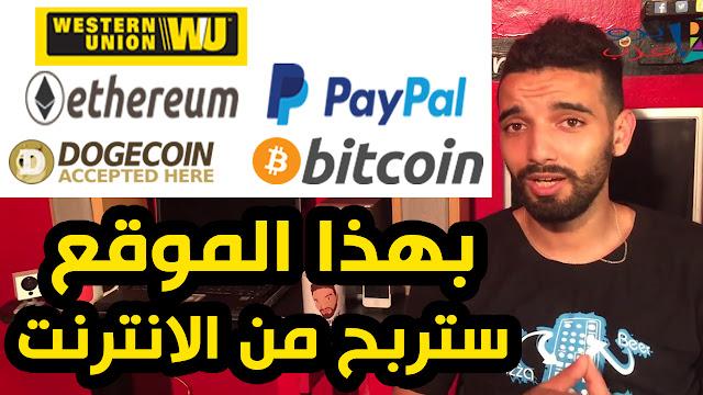 موقع Rawabiti للربح من الانترنت عن طريق اختصار الروابط + اثبات الدفع