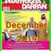Pratiyogita Darpan December 2019 Monthly Current Affairs English PDF Download by jobcrack.online