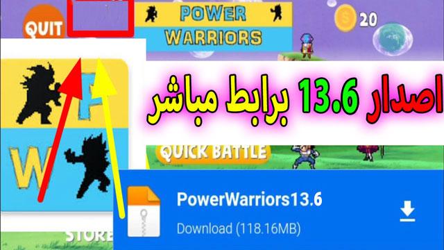 تحميل لعبة Power Warriors 13.6 اخر إصدار 2021 من ميديا فاير