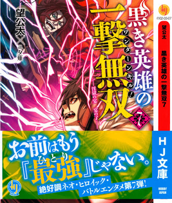 [Novel] 黒き英雄の一撃無双 第01-07巻 [One Turn Kill of the Dark Partisan vol 01-07] rar free download updated daily