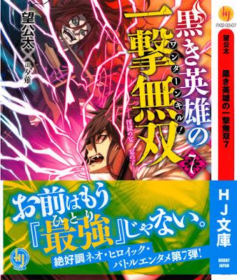 [Novel] 黒き英雄の一撃無双 第01-07巻 [One Turn Kill of the Dark Partisan vol 01-07] rar free download updated daily