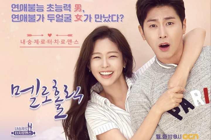 Download Drama Korea Meloholic Batch Subtitle Indonesia