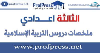 ملخصات دروس التربية الإسلامية الدورة الأولى و الدورة الثانية للسنة الثالثة إعدادي