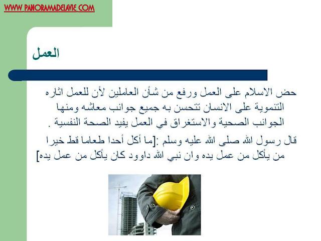 نظرة الاسلام في العمل