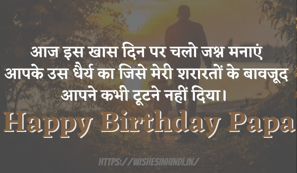 Birthday Wishes in Hindi For Father 2021
