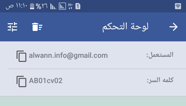 دخول اي حساب فى الفيسبوك فقط عن طريق هذا التطيق | تطيق خطيير ..