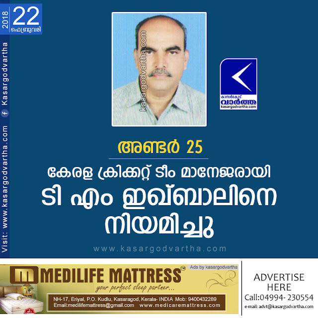 Kerala, News, Kasargod, T.M Iqbal, T.M Iqbal elected as Under 25 Kerala Cricket Team Manager.