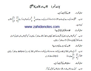9th class Science Maths Urdu Medium PDF