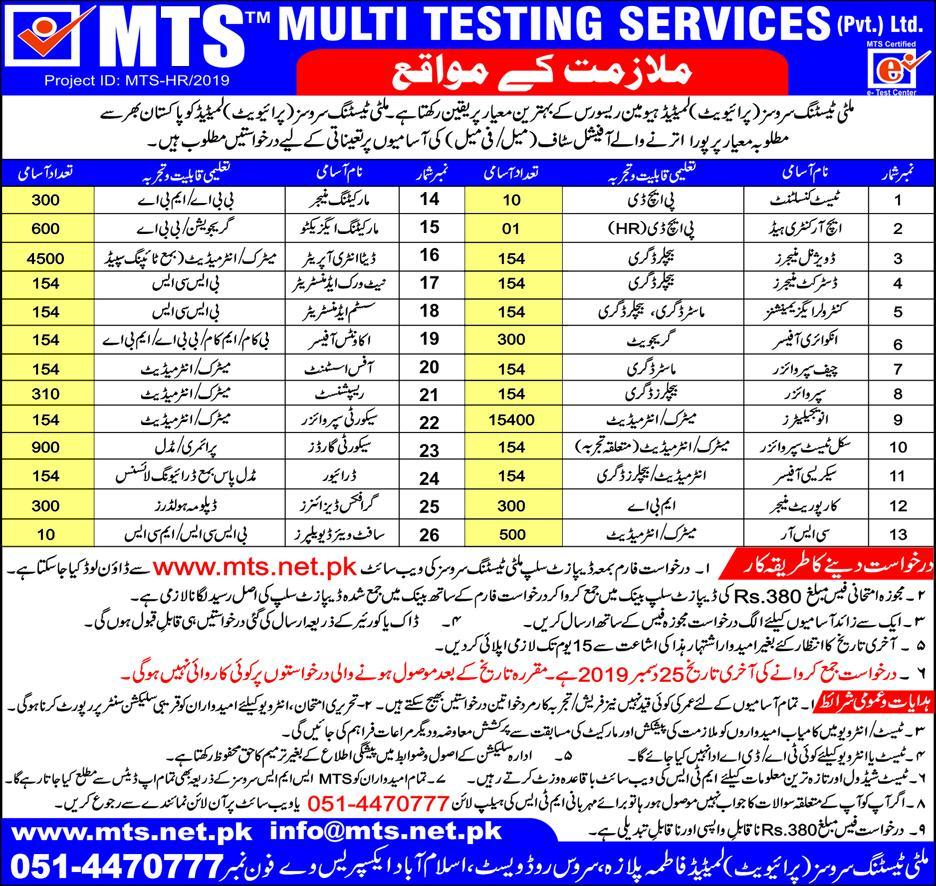 20000+ jobs in Multi Testing Services MTS Islamabad 2019 for invigilators
