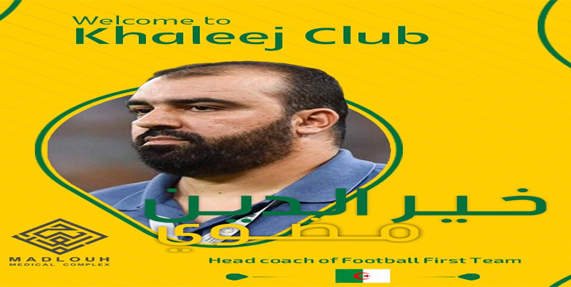 مدرب نادي الخليج السعودي خير الدين مضوي,إجلاء الجزائريين من السعودية