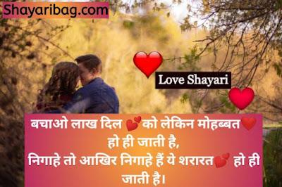 I Love You Images Shayari Hindi Download