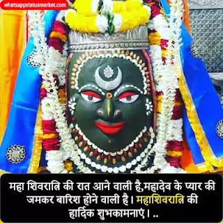 Mahashivratri status image